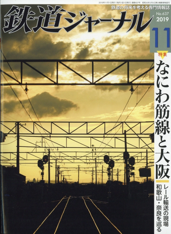 鉄道ジャーナル 2019年 11月号【特集:なにわ筋線と大阪】