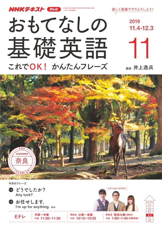 NHKテレビ おもてなしの基礎英語 2019年 11月号 NHKテキスト