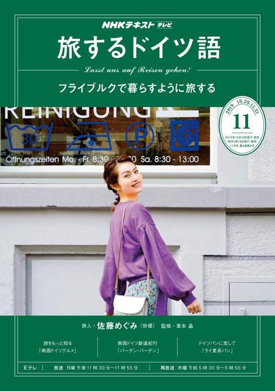 NHKテレビ 旅するドイツ語 2019年 11月号 NHKテキスト