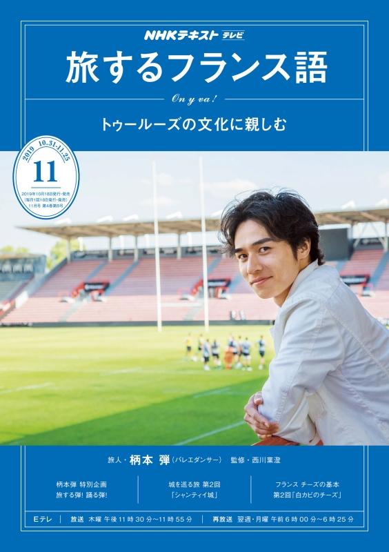 NHKテレビ 旅するフランス語 2019年 11月号 NHKテキスト