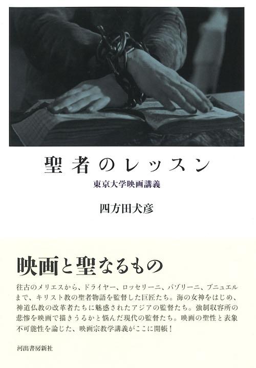聖者のレッスン 東京大学映画講義