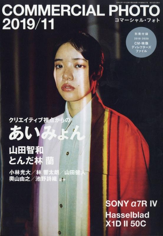 COMMERCIAL PHOTO (コマーシャル・フォト)2019年 11月号