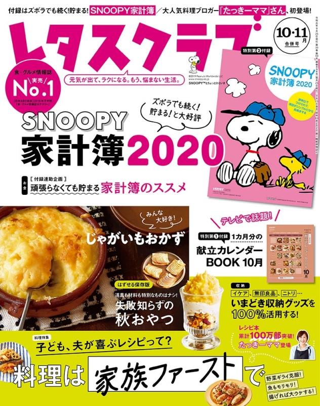レタスクラブ 2019年 11月号【付録:SNOOPY家計簿】