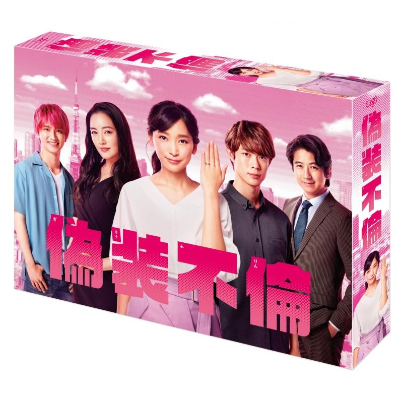 偽装不倫 DVD-BOX | HMV&BOOKS online - VPBX-14895