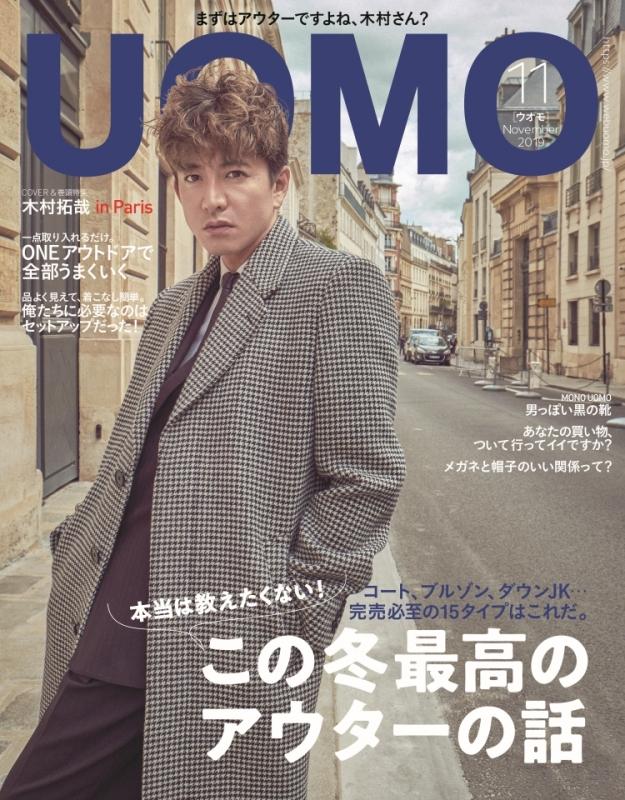 UOMO (ウオモ)2019年 11月号【表紙:木村拓哉】