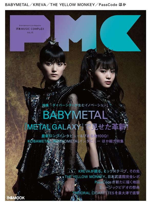 ぴあMUSIC COMPLEX(PMC)Vol.15【表紙:BABYMETAL】[ぴあムック]