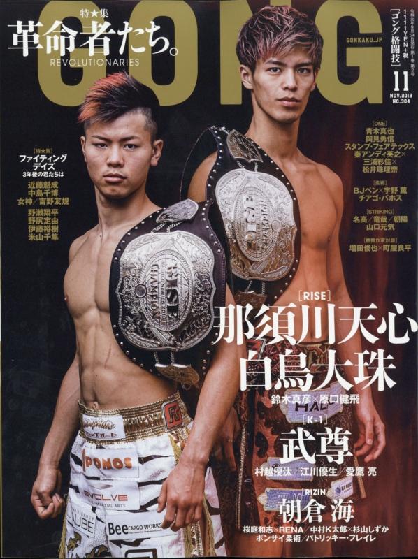 GONG(ゴング)格闘技 2019年 11月号