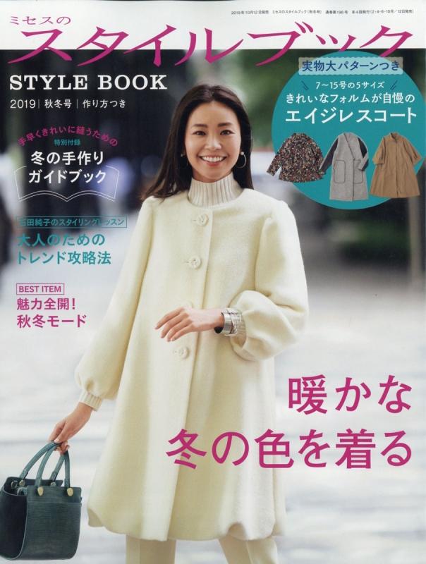 ミセスのスタイルブック 2019年 11月号