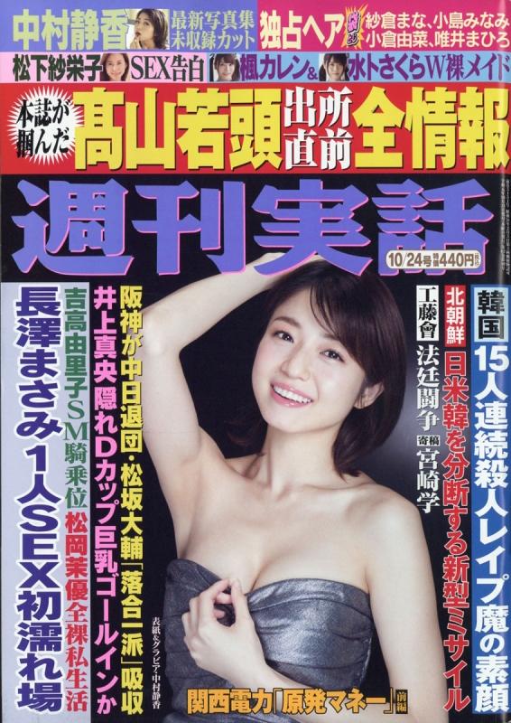 週刊実話 2019年 10月 24日号