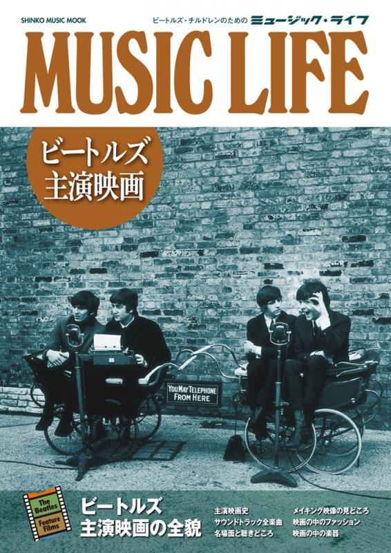 MUSIC LIFE ビートルズ主演映画[シンコー・ミュージック・ムック]