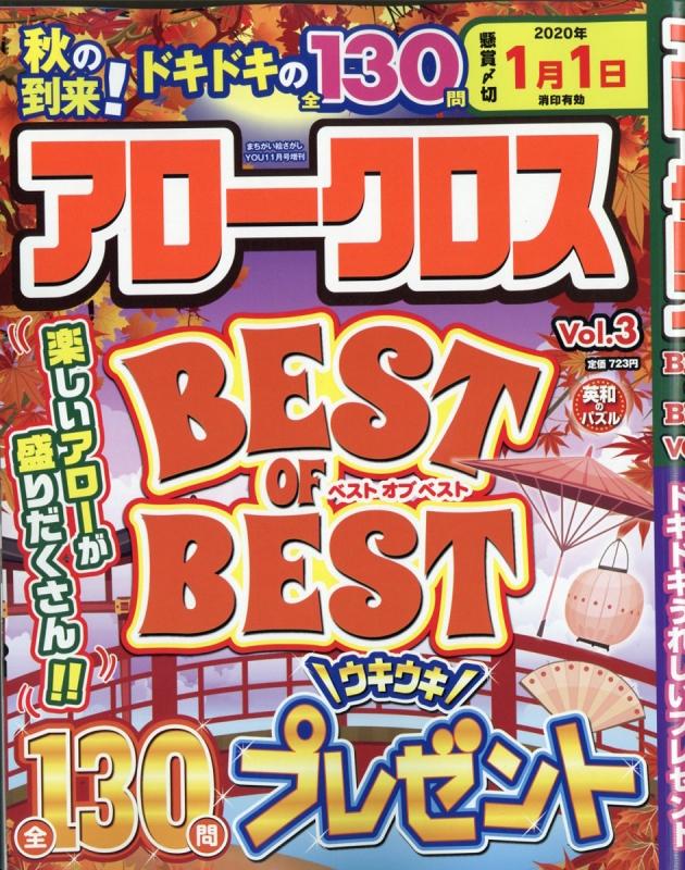 アロークロス Best of Best(ベストオブベスト)VOL.3 2019年 11月号