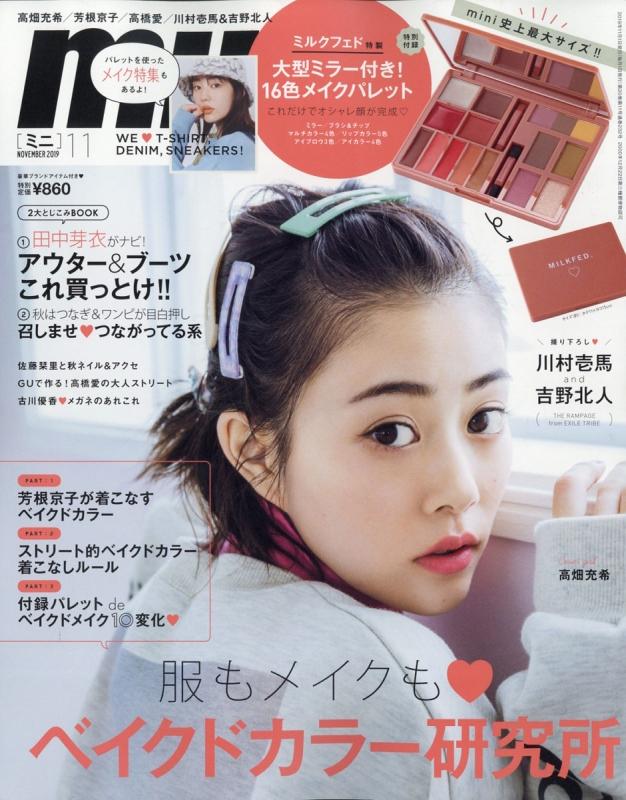 mini (ミニ)2019年 11月号【特別付録:ミルクフェド特製メイクパレット】