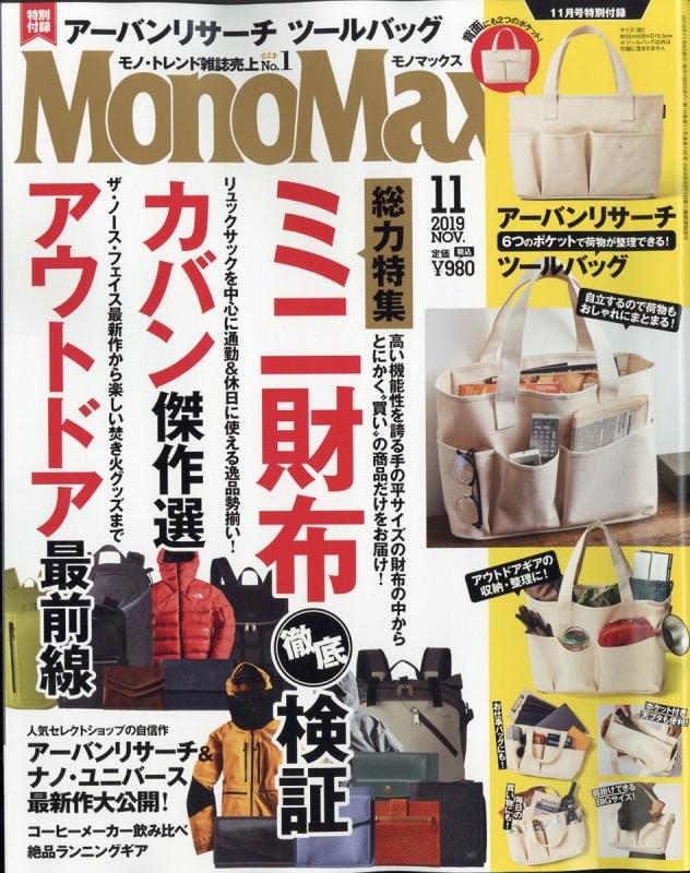 MonoMax (モノ・マックス)2019年 11月号【特別付録:アーバンリサーチのツールバッグ】