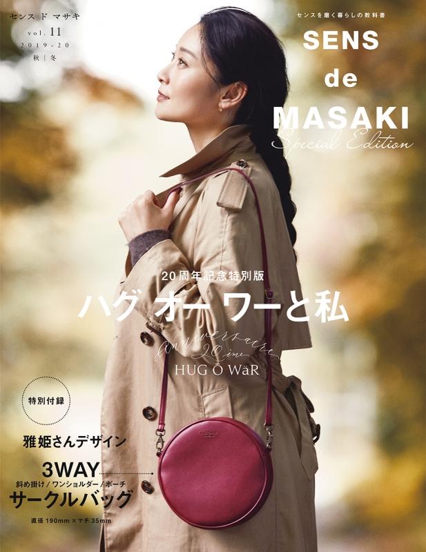 SENS de MASAKI vol.11 集英社ムック