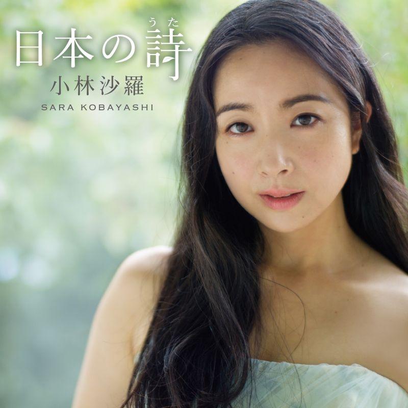 『日本の詩』 小林沙羅
