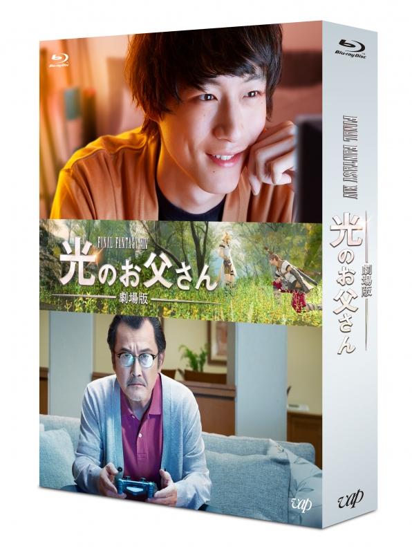 劇場版 ファイナルファンタジーXIV 光のお父さん Blu-ray