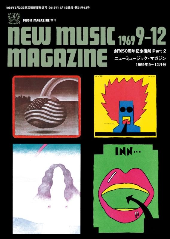 創刊50周年記念復刻 Part2 ニューミュージック・マガジン 1969年9〜12月号 MUSIC MAGAZINE (ミュージックマガジン)2019年 11月号増刊
