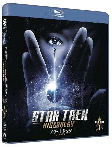 スター・トレック:ディスカバリー シーズン1 Blu-ray<トク選BOX>【4枚組】