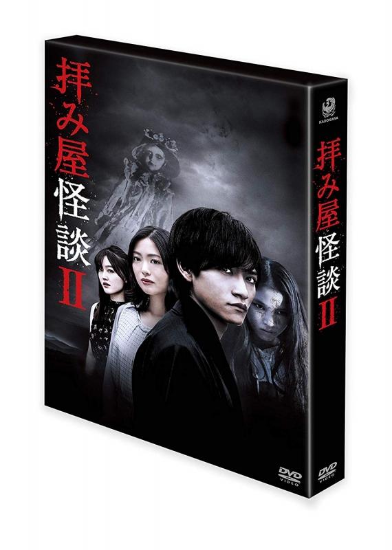 拝み屋怪談II DVD-BOX 【本編DVD3枚組】