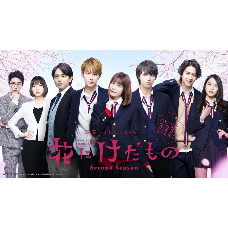 花にけだもの〜Second Season〜DVD-BOX