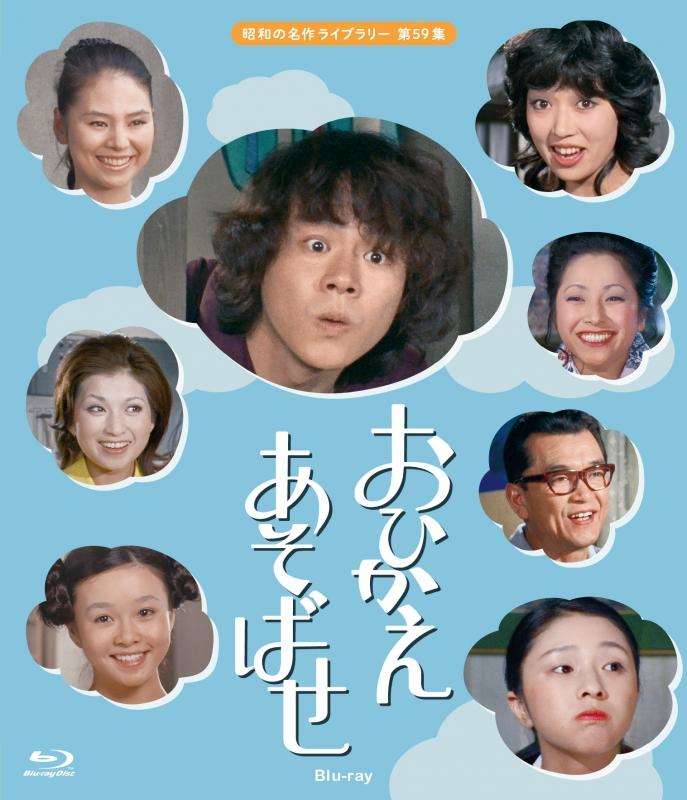 【昭和の名作ライブラリー 第59集】おひかえあそばせ Blu-ray