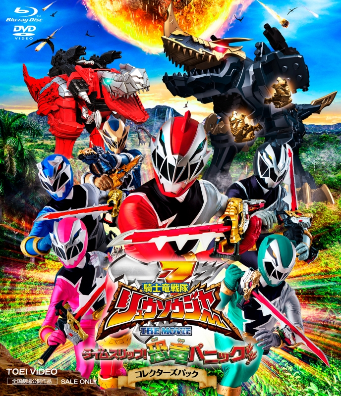 Kishiryuu Sentai Ryusoulger The Movie Time Slip!Kyouryuu Panic!! Collector`s Pack