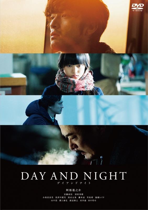 映画『デイアンドナイト』DVD通常版