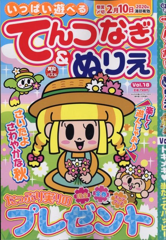 いっぱい遊べるてんつなぎ & ぬりえ Vol.18 みんなが選んだアロークロス 2019年 11月号増刊