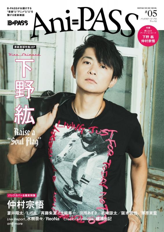 Ani-PASS #05【表紙:下野紘】[シンコー・ミュージック・ムック]