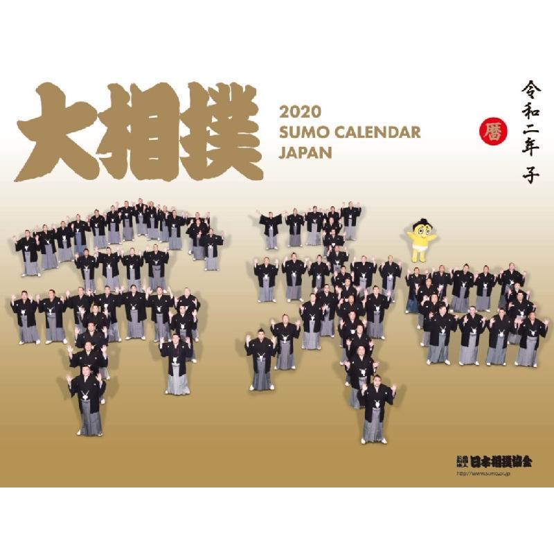 大相撲 2020年カレンダー