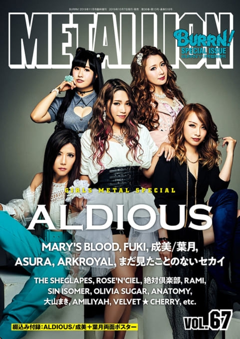 METALLION(メタリオン)Vol.67 2019年 11月号