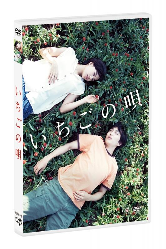 『いちごの唄』[DVD]