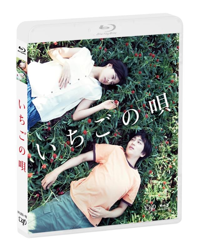 『いちごの唄』[Blu-ray]