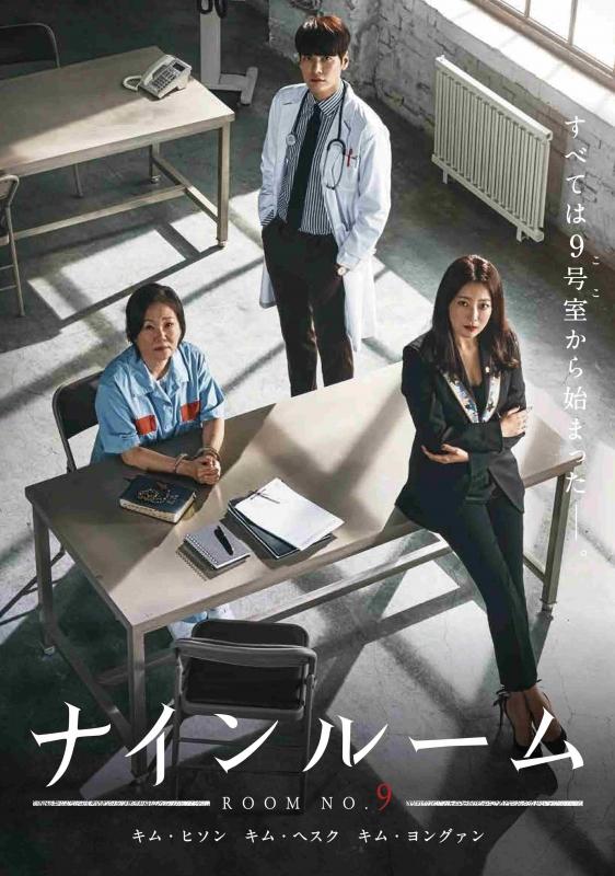 ナインルーム<韓国放送版> DVD-BOXII
