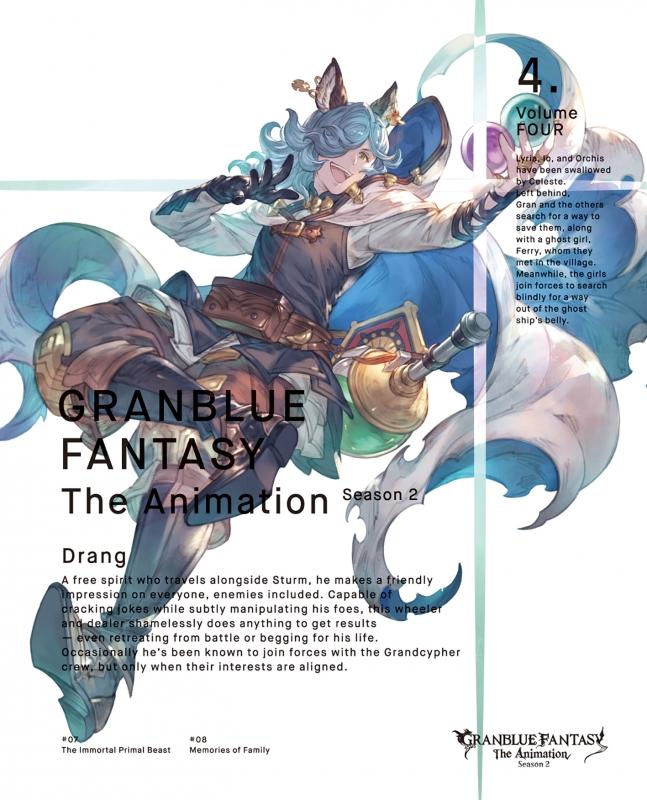 GRANBLUE FANTASY The Animation Season 2 Vol.4 【完全生産限定版】