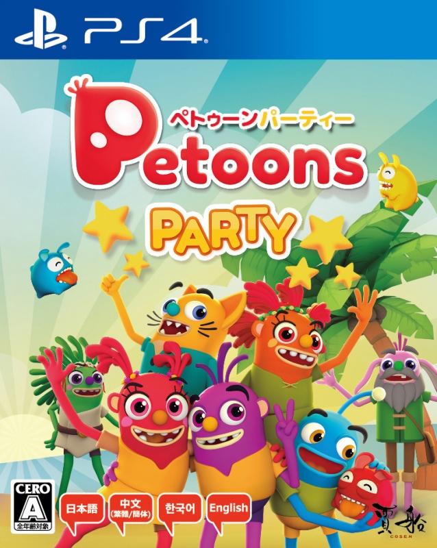【PS4】ペトゥーンパーティー