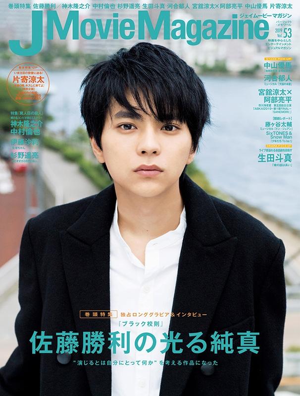 J Movie Magazine Vol.53【表紙:佐藤勝利『ブラック校則 ...