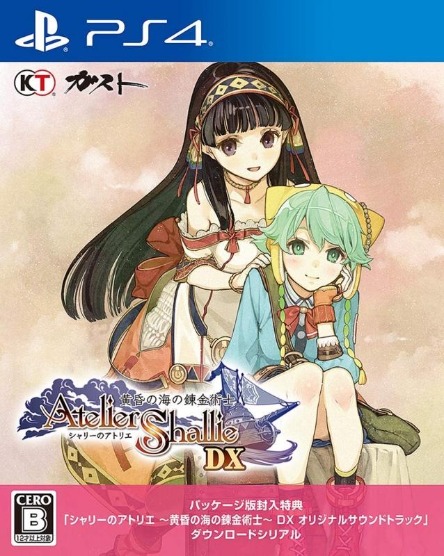 【PS4】シャリーのアトリエ ‐黄昏の海の錬金術士‐ DX