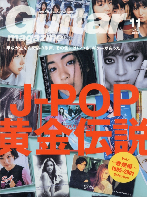 Guitar magazine (ギター・マガジン)2019年 11月号