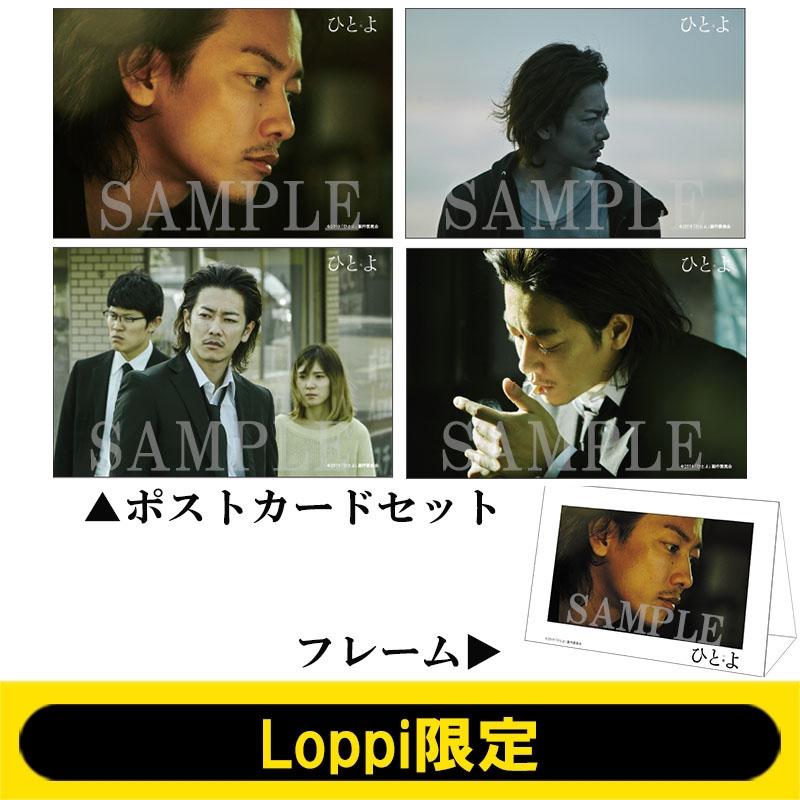 フレーム付ポストカードセット(4枚)/ ひとよ【Loppi限定】