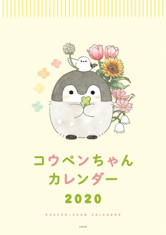 コウペンちゃんカレンダー 2020