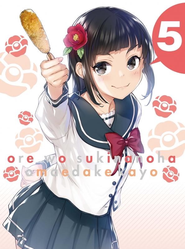 Ore Wo Suki Nanoha Omae Dake Kayo 5