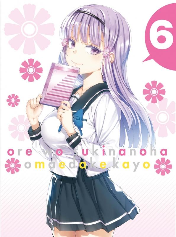 Ore Wo Suki Nanoha Omae Dake Kayo 6