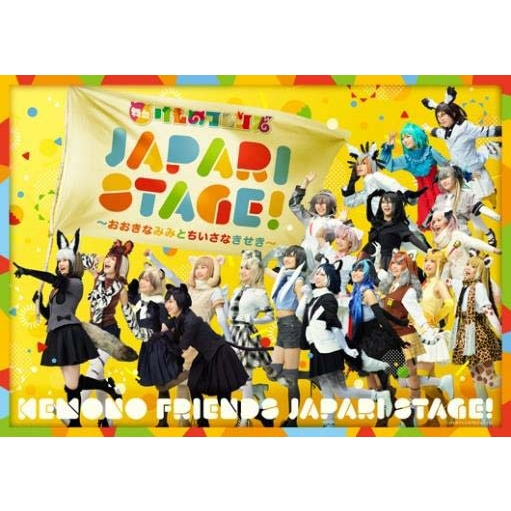 舞台けものフレンズ「JAPARI STAGE!」〜おおきなみみとちいさなきせき〜