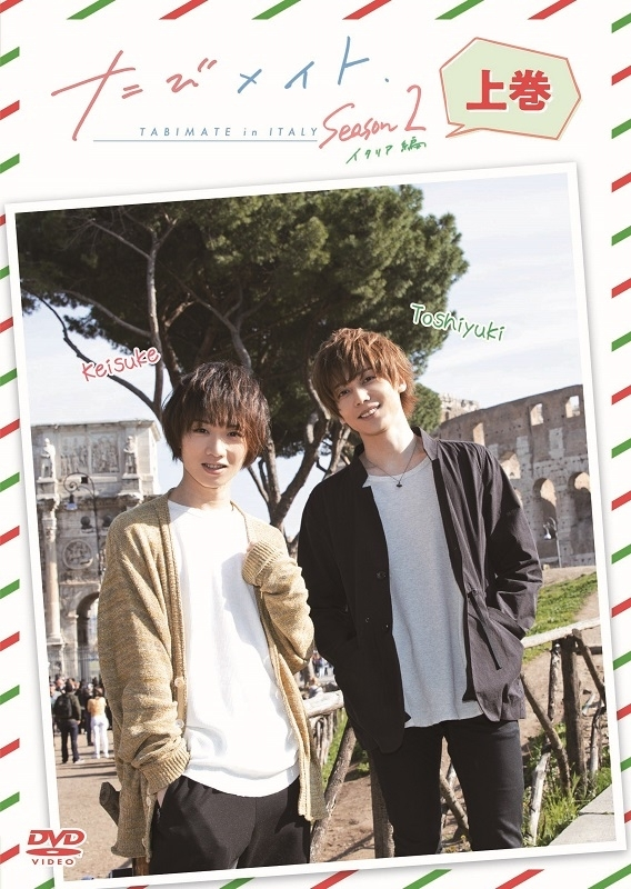 【DVD】たびメイトSeason2 イタリア編(上)