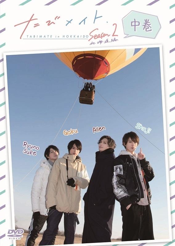 【DVD】たびメイトSeason2 北海道編(中)