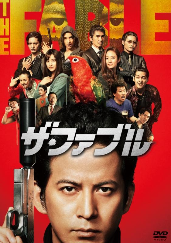 ザ・ファブル【DVD】