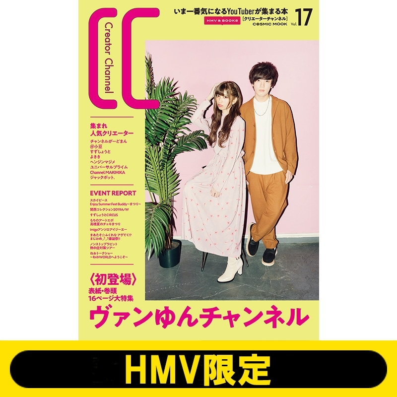Creator Channel vol.17【HMV限定版】[コスミックムック]