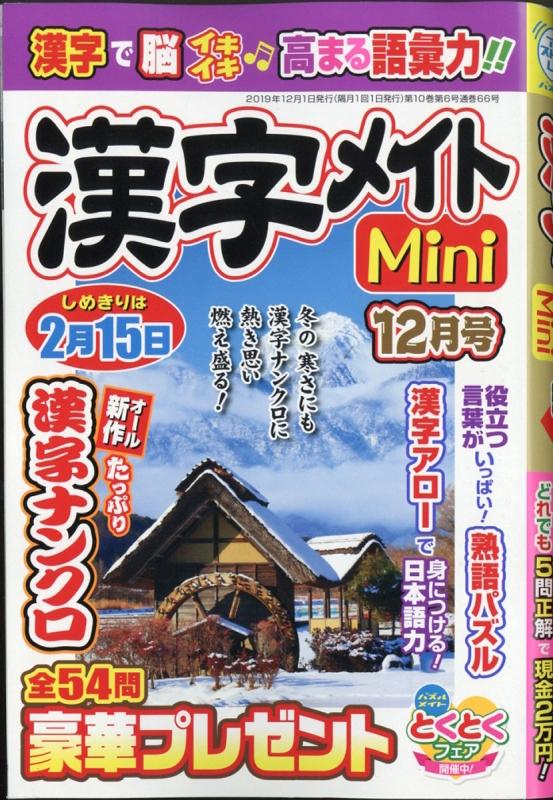 漢字メイトMini (ミニ)2019年 12月号