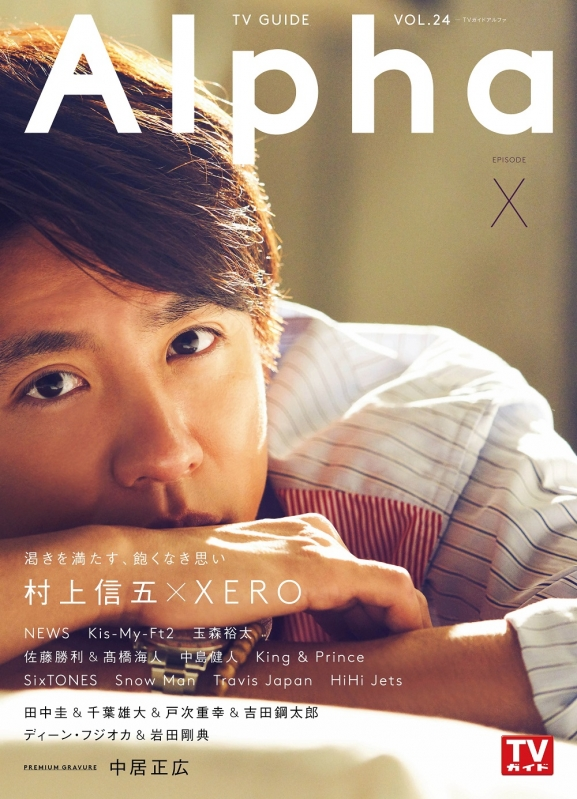 TVガイドAlpha EPISODE X【表紙:村上信五】[TVガイドMOOK]